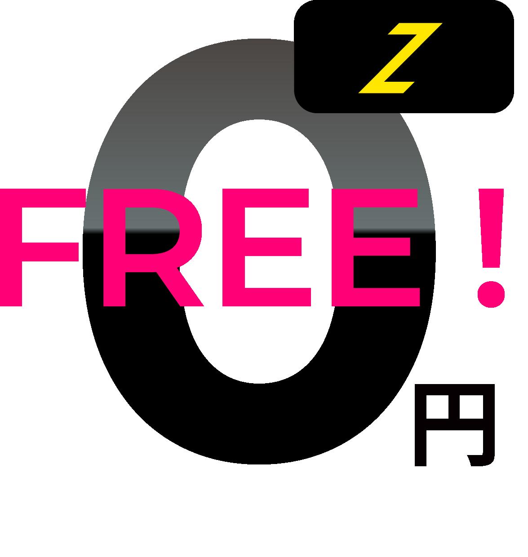 端末価格は0円FREE!