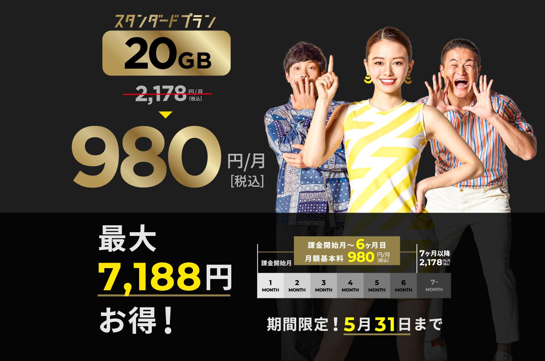 スタンダードプラン20GB980円/月(税込)最大7,188円お得!期間限定5月31日まで