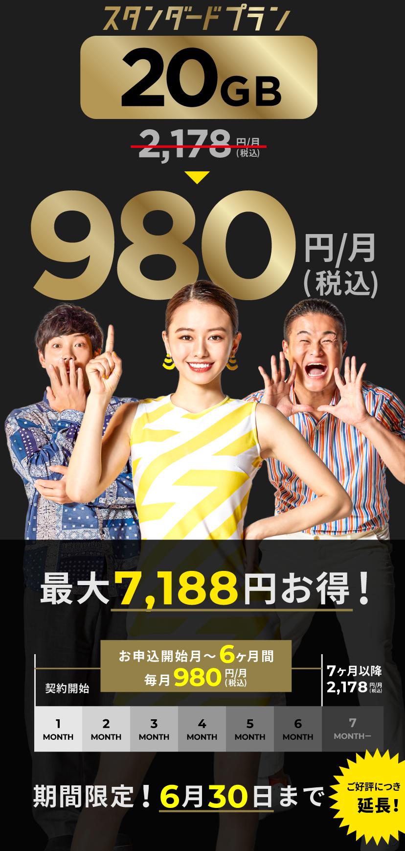 スタンダードプラン20GB980円/月(税込)最大7,188円お得!期間限定6月30日まで