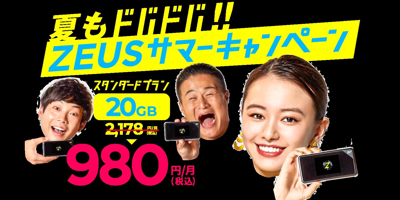 ZEUS WiFi スタンダードプラン20GB980円/月(税込)最大4,792円お得!期間限定9月30日まで