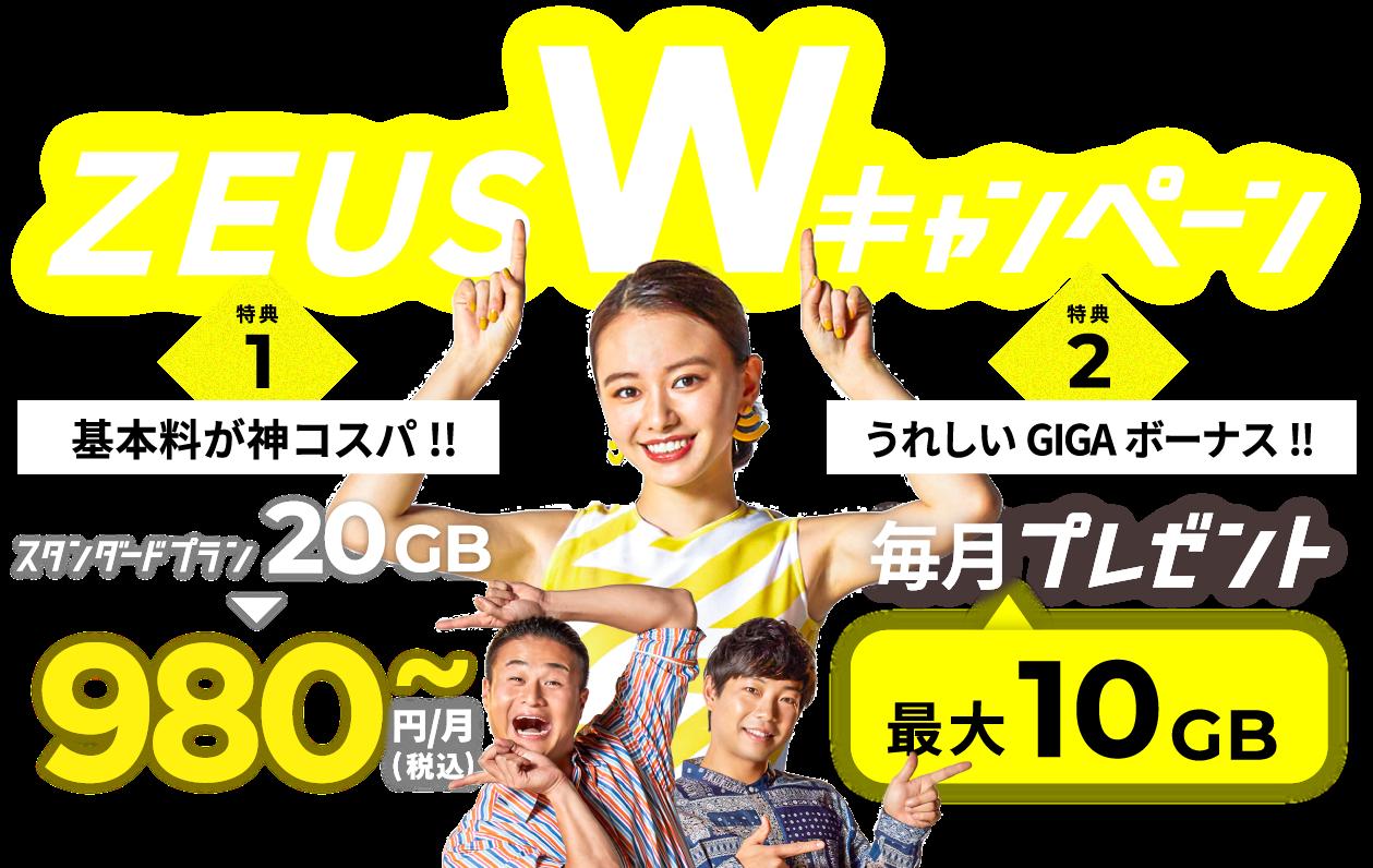 ZEUS WiFi Wキャンペーン スタンダードプラン20GB980円/月(税込)毎月最大10GBプレゼント 期間限定2022/1/31まで