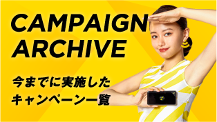 CAMPAIGN ARCHIVE:今までに実施したキャンペーン一覧