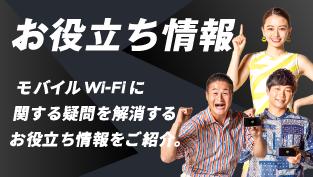 お役立ち情報:モバイルWi-Fiに関する疑問を解消