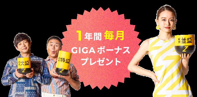 1年間毎月GIGAボーナスプレゼント